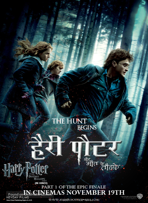 Harry Potter and the Deathly Hallows: Part I - Indian Movie Poster