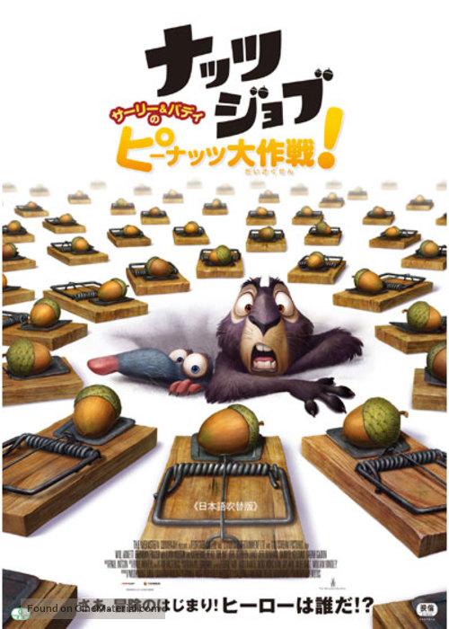 The Nut Job - Japanese Movie Poster