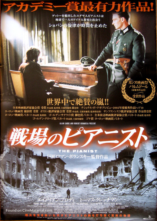 The Pianist - Japanese Movie Poster