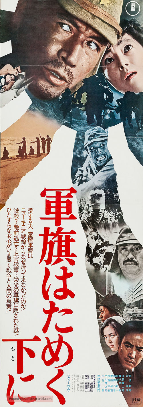 Gunki hatameku motoni - Japanese Movie Poster