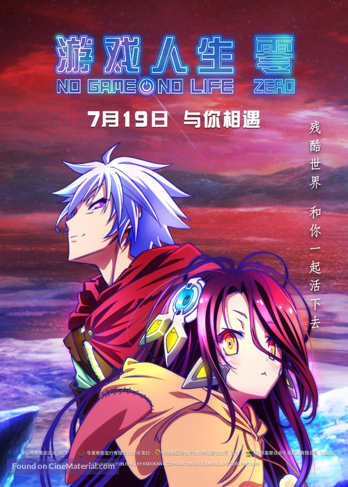 Nôgêmu nôraifu: Zero - Chinese Movie Poster