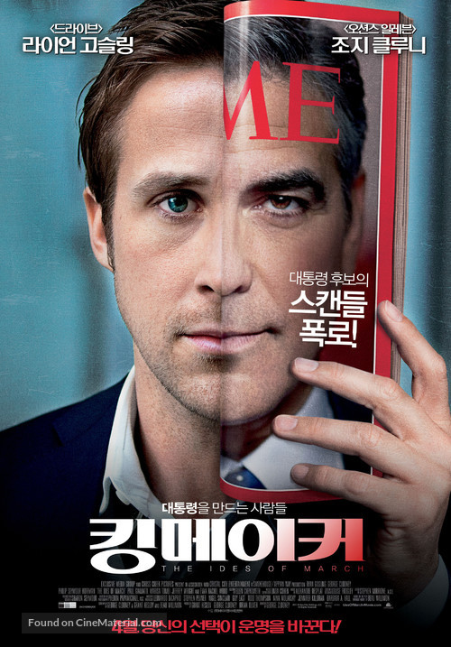 The Ides of March - South Korean Movie Poster