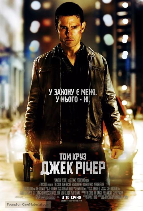 Jack Reacher - Ukrainian Movie Poster