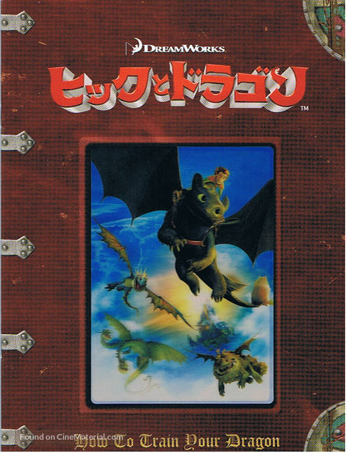 How to Train Your Dragon - Japanese Movie Cover