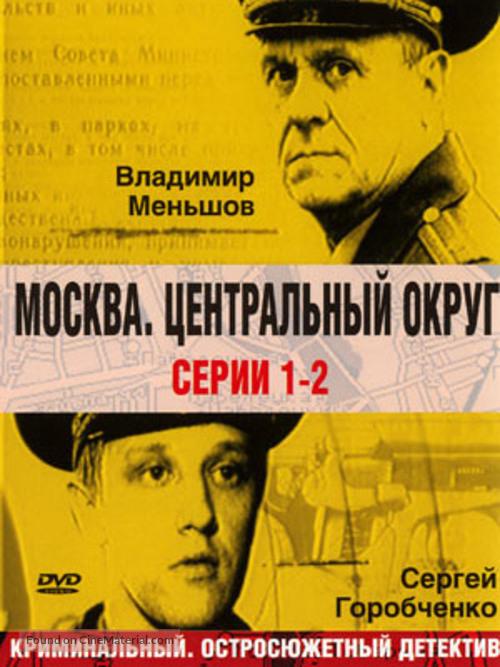 """""""Moskva. Tsentralnyy okrug"""" - Russian DVD cover"""