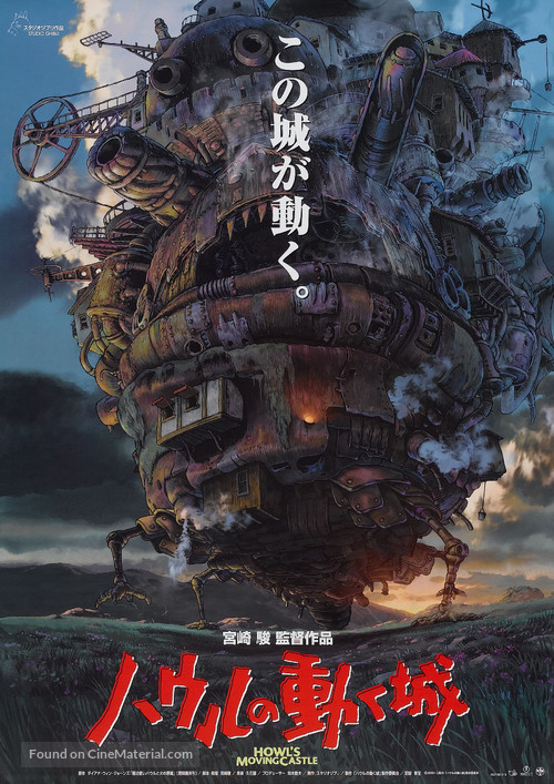 Hauru no ugoku shiro - Japanese Theatrical poster