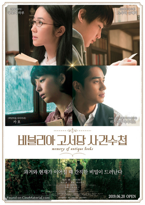 Biblia Koshodô no Jiken Techô - South Korean Movie Poster