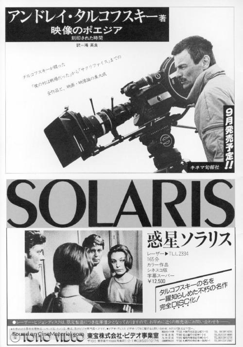 Solyaris - Japanese poster