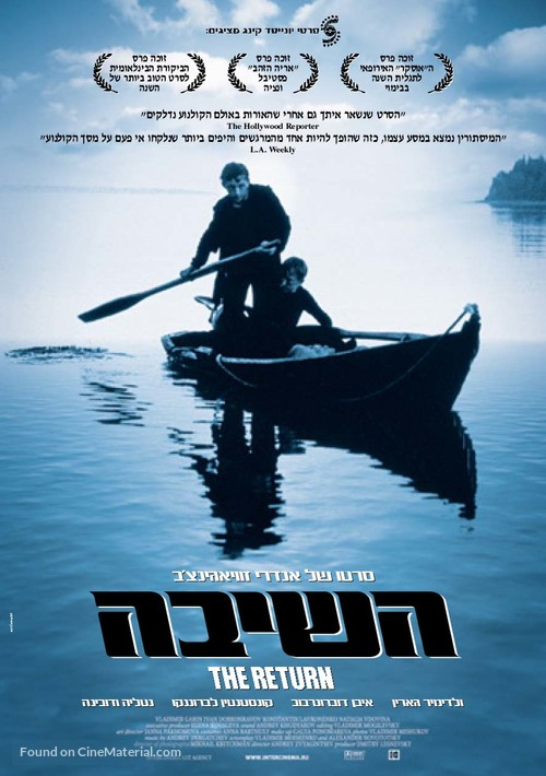 vozvrashchenie-israeli-movie-poster.jpg