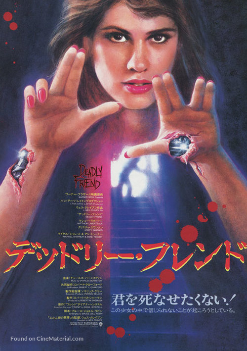 Deadly Friend - Japanese Movie Poster