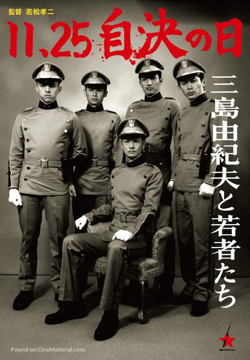 11·25 jiketsu no hi: Mishima Yukio to wakamono-tachi - Japanese Movie Poster