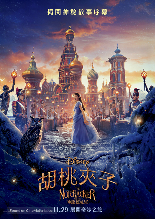 The Nutcracker and the Four Realms - Hong Kong Movie Poster