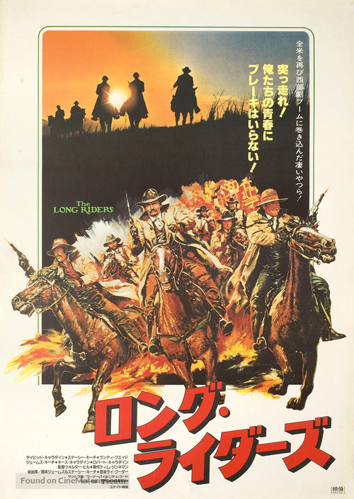 The Long Riders - Japanese Movie Poster