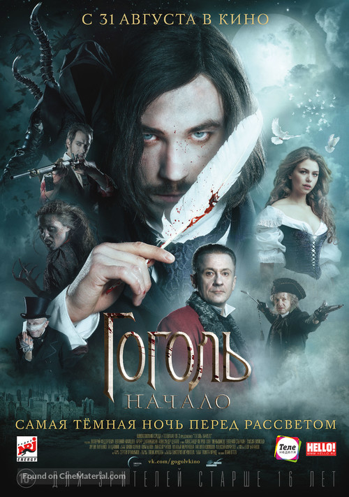 Gogol. The Beginning - Russian Movie Poster