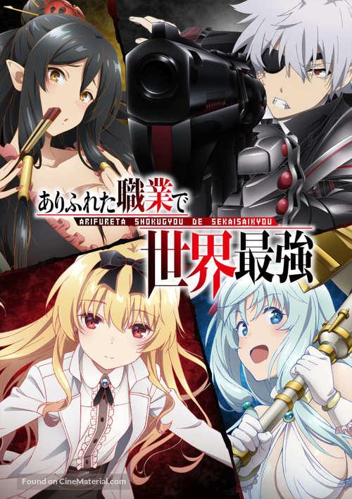 """Arifureta: From Commonplace to World's Strongest"" - Japanese Movie Poster"
