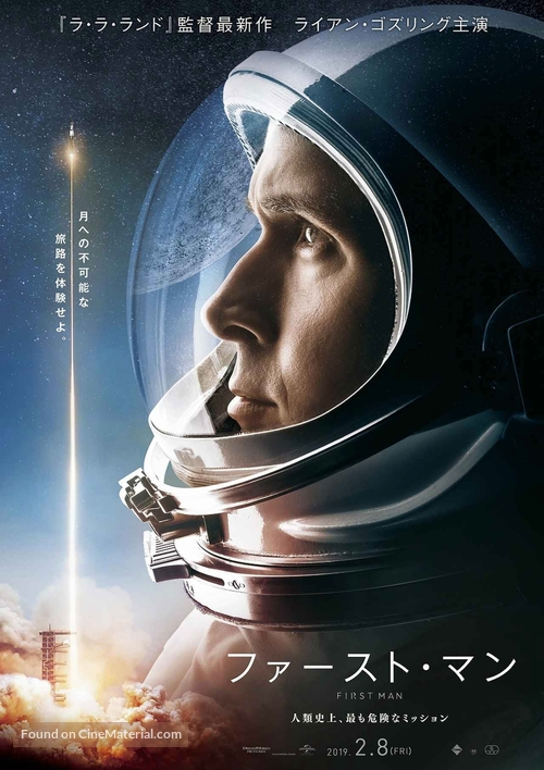 First Man - Japanese Movie Poster