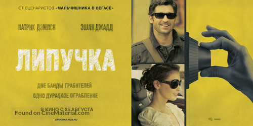 Flypaper - Russian Movie Poster