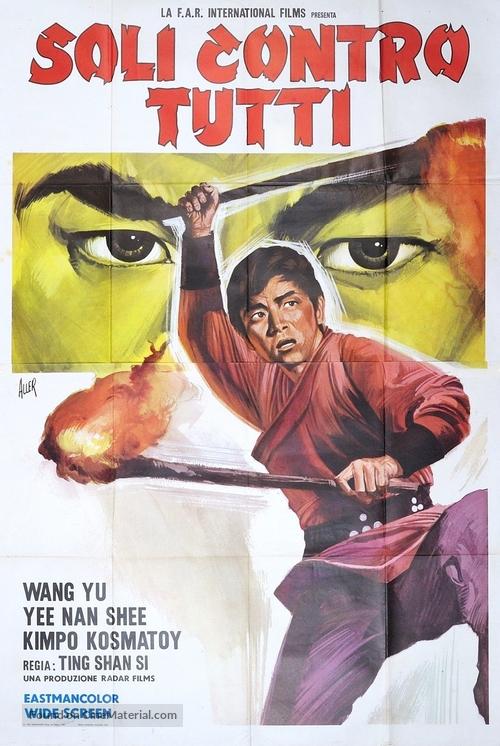 Ma Su Zhen bao xiong chou - Italian Movie Poster