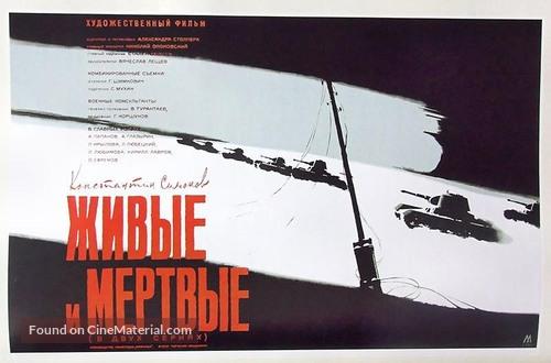 Zhivye i myortvye - Russian Movie Poster