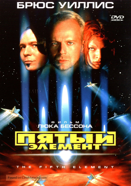 The Fifth Element - Russian DVD movie cover