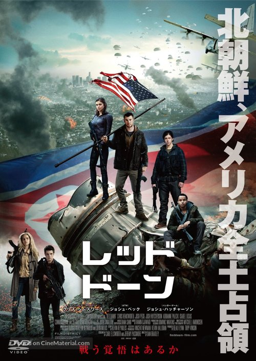 Red Dawn - Japanese DVD movie cover