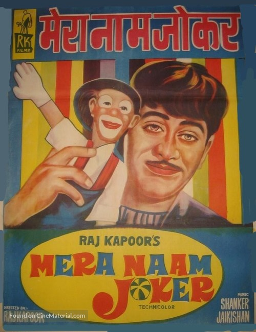 mera naam joker indian movie poster