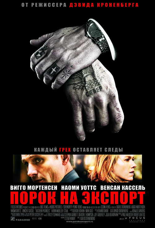 Eastern Promises - Russian Movie Poster