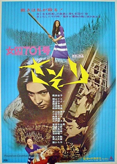 Joshuu 701-gô: Sasori - Japanese Movie Poster