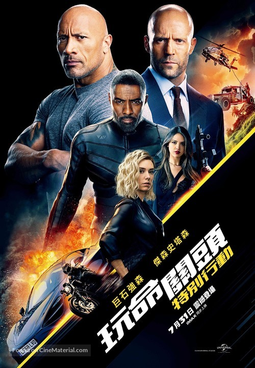 Fast & Furious Presents: Hobbs & Shaw - Taiwanese Movie Poster