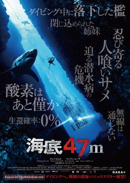 47 Meters Down - Japanese Movie Poster