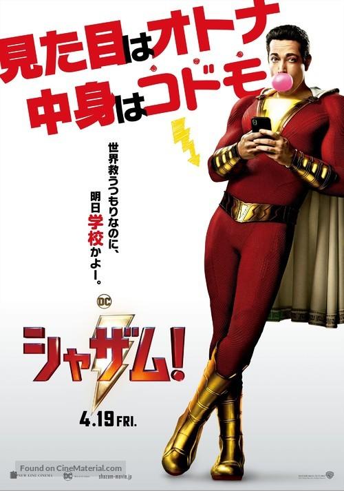 Shazam! - Japanese Movie Poster