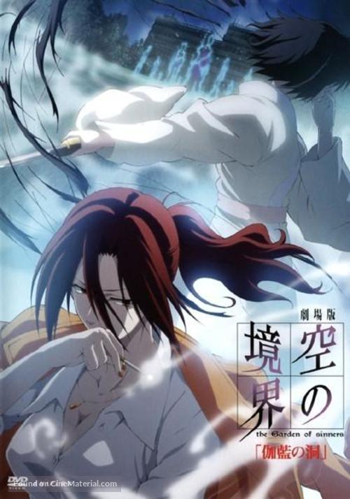 Gekijô ban Kara no kyôkai: Dai yon shô - Garan no dô - Japanese Movie Cover