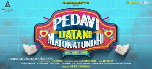 Pedavi Datani Matokatundhi - Indian Movie Poster