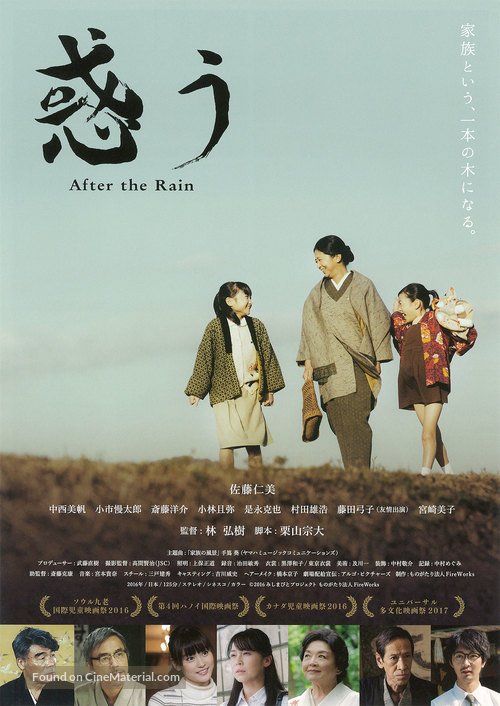 after the rain movie japanese