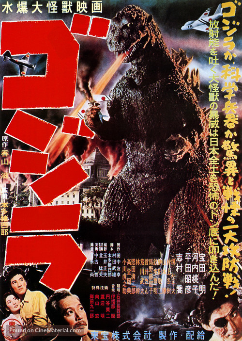 Gojira - Japanese Theatrical movie poster