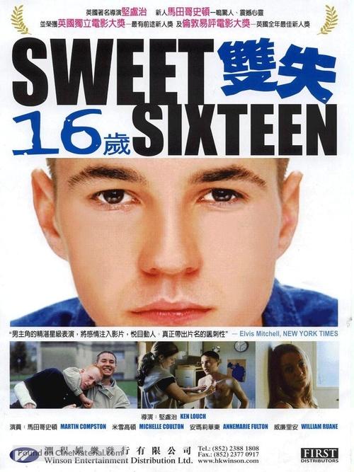 Sweet Sixteen - Hong Kong Movie Poster