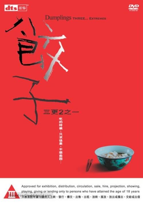 Jiao zi - Japanese Movie Cover