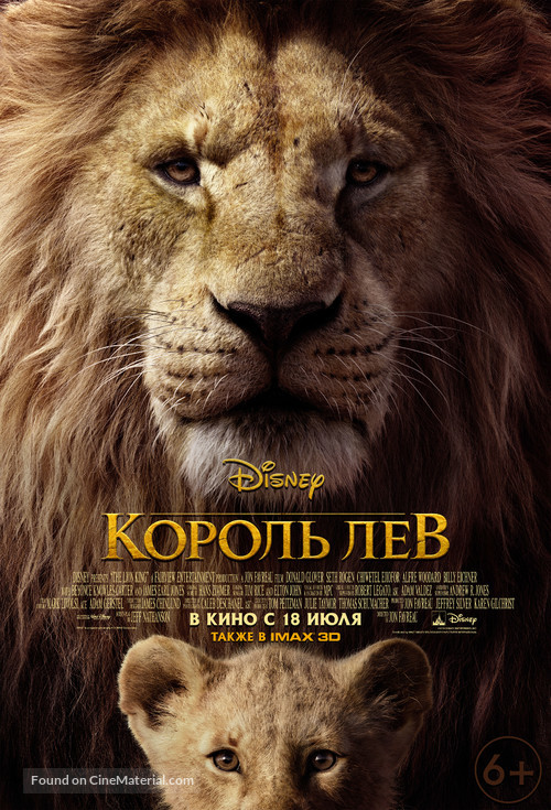 The Lion King - Russian Movie Poster