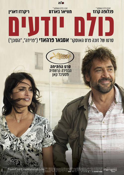 Todos lo saben - Israeli Movie Poster