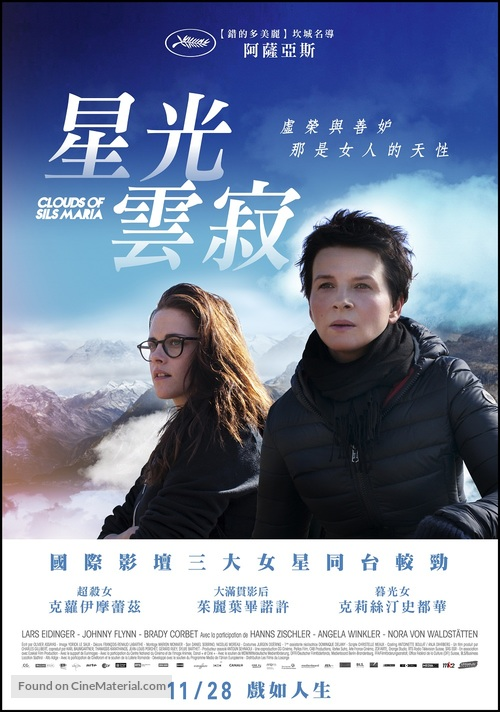 Clouds of Sils Maria - Chinese Movie Poster