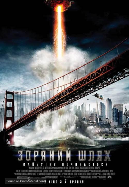 Star Trek - Ukrainian Movie Poster