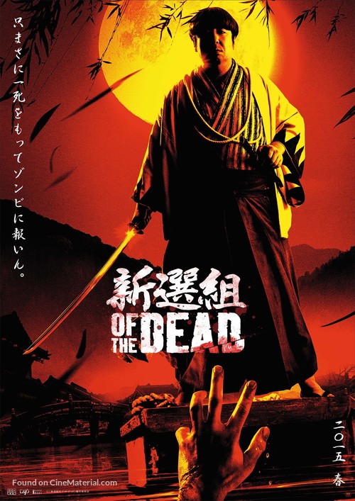 Shinsengumi of the Dead - Japanese Movie Poster