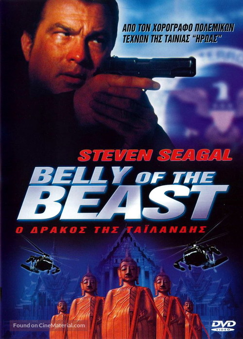 Belly Of The Beast - Greek DVD cover