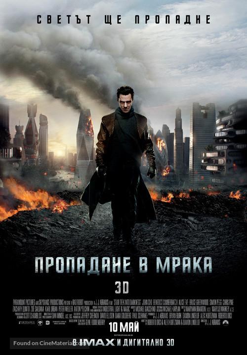 Star Trek: Into Darkness - Bulgarian Movie Poster