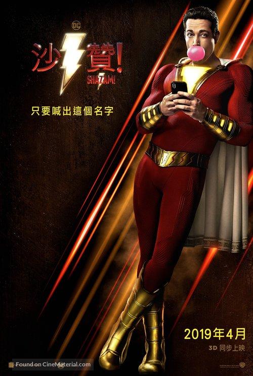 Shazam! - Taiwanese Movie Poster