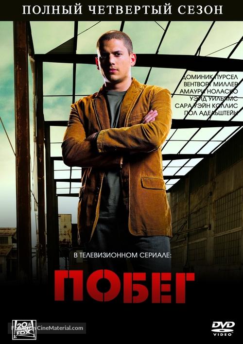 """""""Prison Break"""" - Russian Movie Cover"""