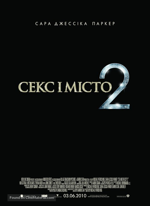 Sex and the City 2 - Ukrainian Movie Poster