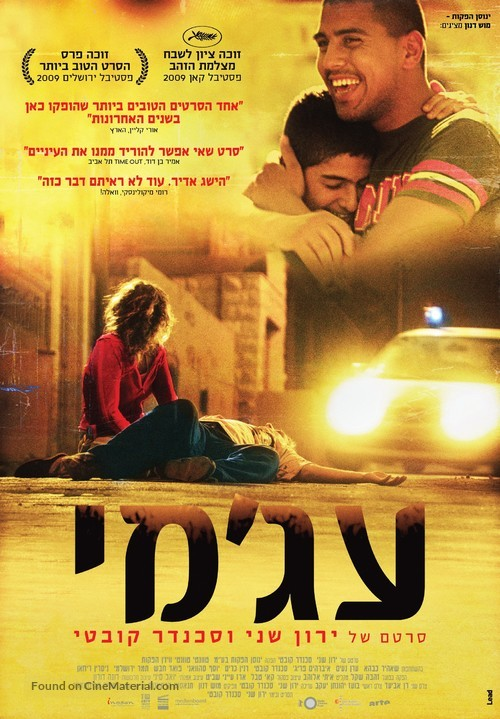 Ajami - Israeli Movie Poster