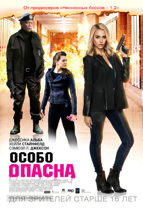 Barely Lethal - Russian Movie Poster