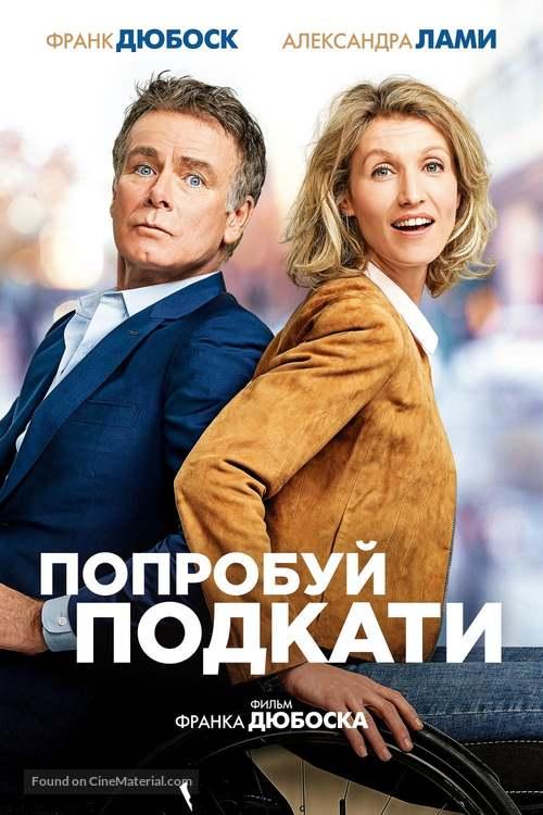 Tout le monde debout - Russian Movie Cover